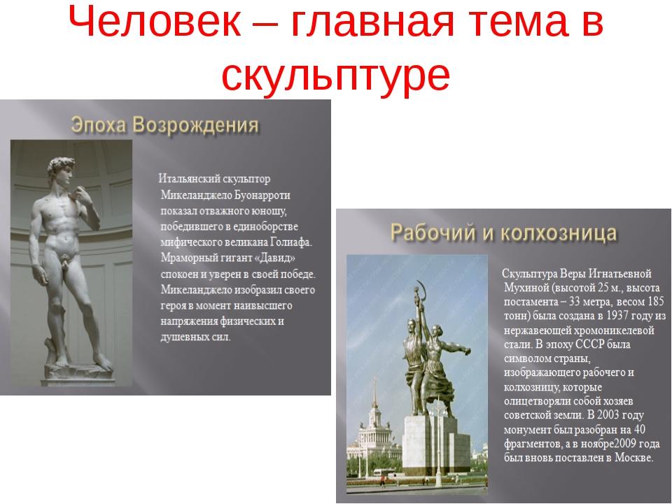 Человек – главная тема в скульптуре