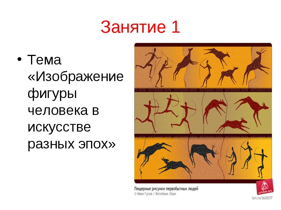 Занятие 1 Тема «Изображение фигуры человека в искусстве разных эпох»