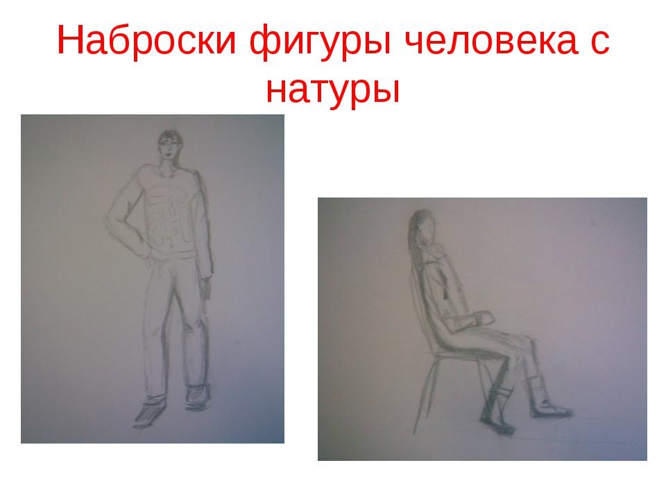 Наброски фигуры человека с натуры