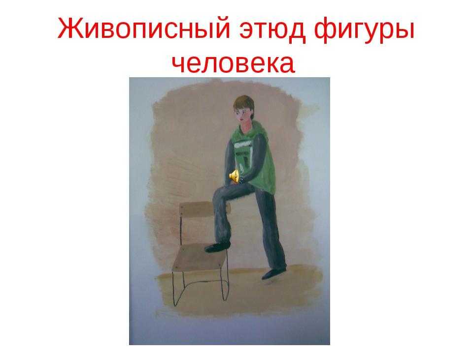 Живописный этюд фигуры человека