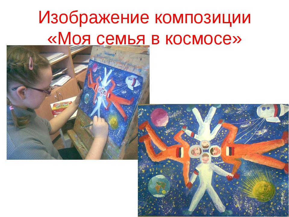 Изображение композиции «Моя семья в космосе»