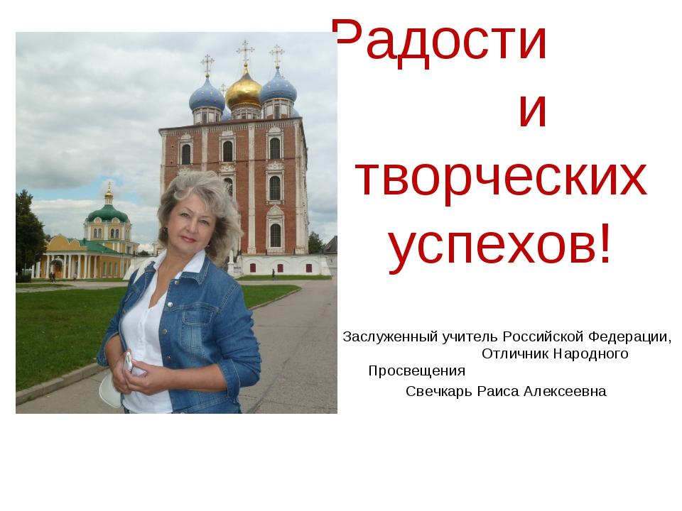 Радости и творческих успехов! Заслуженный учитель Российской Федерации, Отлич...