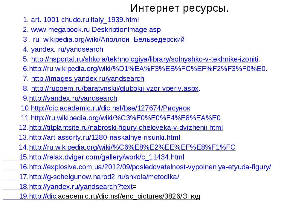 Интернет ресурсы. 1. art. 1001 chudo.ru|italy_1939.html 2. www.megabook.ru D...