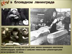 Чудовищный голод, который унес жизни примерно миллиона ленинградцев, сравним