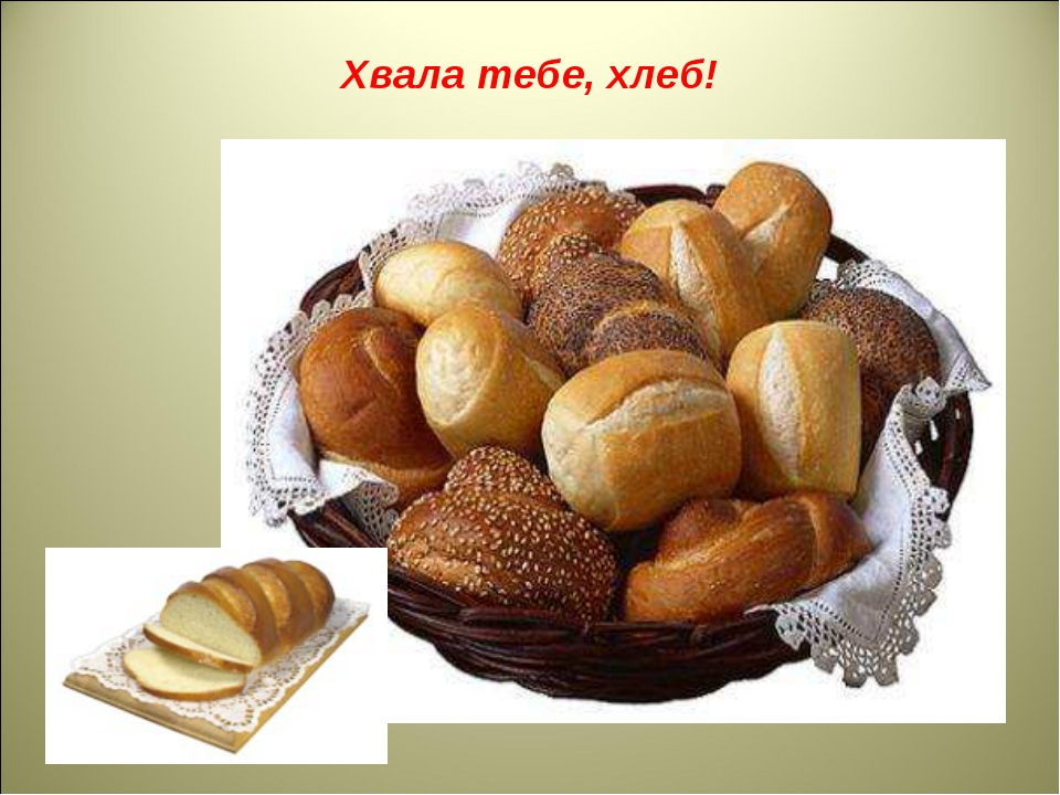 Хвала тебе, хлеб!