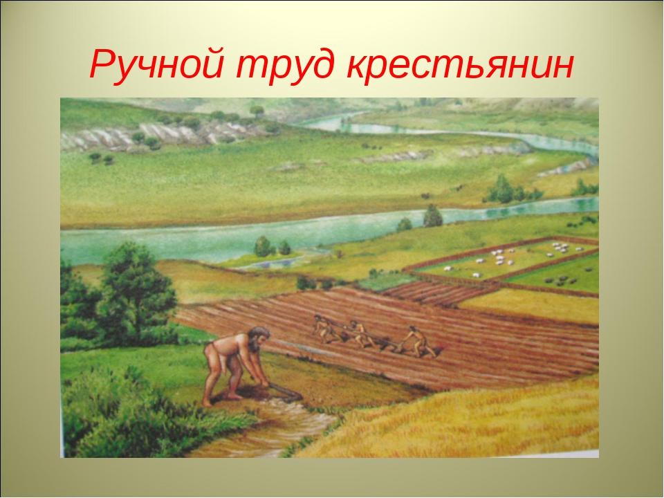 Ручной труд крестьянин