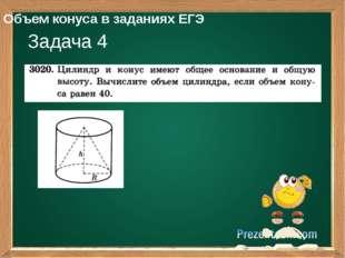 Объем конуса в заданиях ЕГЭ Задача 4