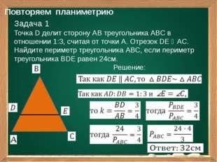 Повторяем планиметрию Задача 1 Точка D делит сторону АВ треугольника АВС в о