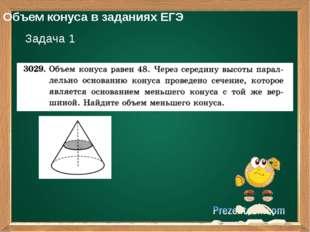 Объем конуса в заданиях ЕГЭ Задача 1
