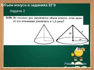 Объем конуса в заданиях ЕГЭ Задача 2