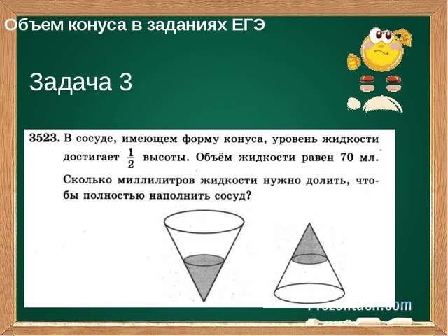Объем конуса в заданиях ЕГЭ Задача 3