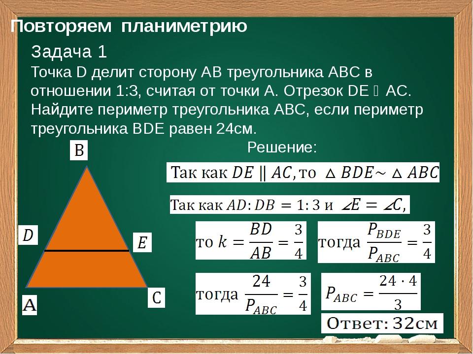 Повторяем планиметрию Задача 1 Точка D делит сторону АВ треугольника АВС в о...