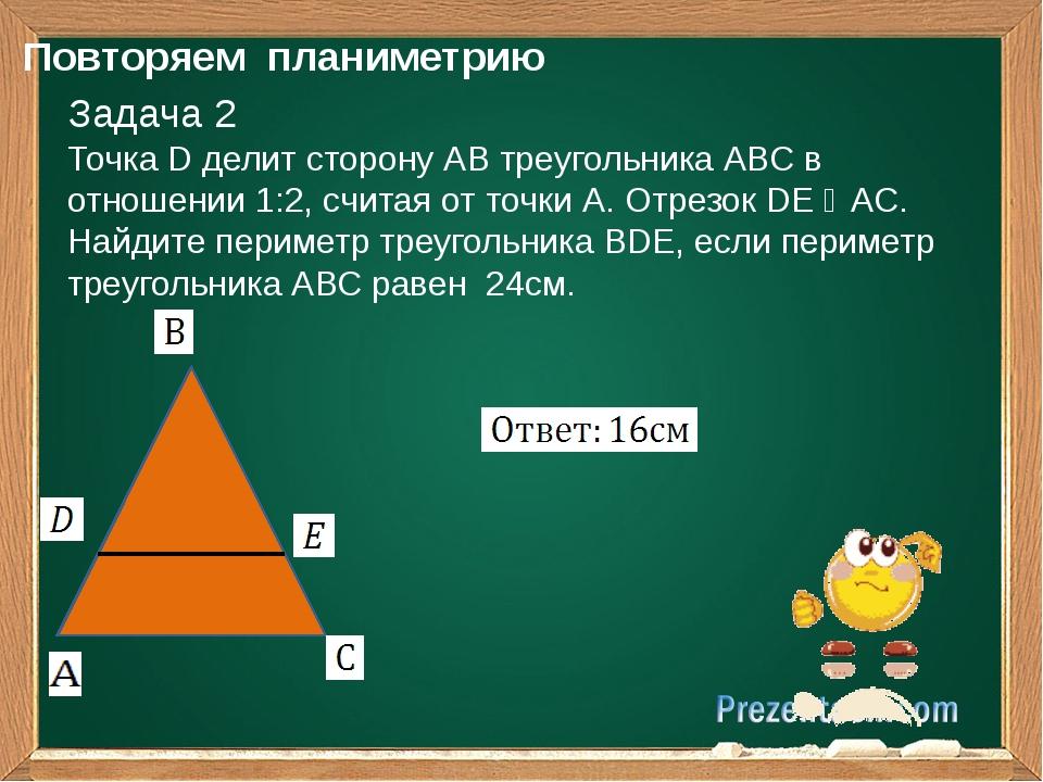 Повторяем планиметрию Задача 2 Точка D делит сторону АВ треугольника АВС в о...