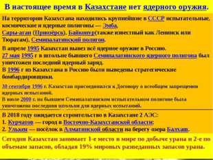 В настоящее время вКазахстаненетядерного оружия. На территории Казахстана