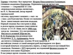 Термин«токамак» был придуман Игорем Николаевичем Головиным, учеником акаде