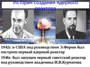 История создания ядерного реактора 1942г. в США под руководством Э.Ферми был