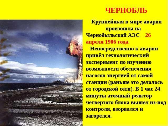 ЧЕРНОБЛЬ Крупнейшая в мире авария произошла на Чернобыльской АЭС 26 апреля 1...