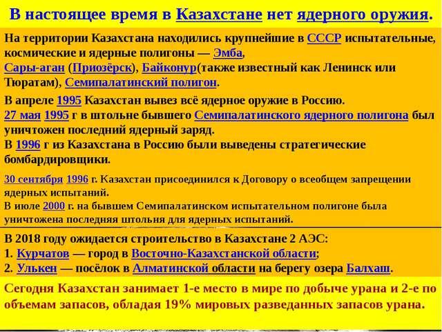 В настоящее время вКазахстаненетядерного оружия. На территории Казахстана...