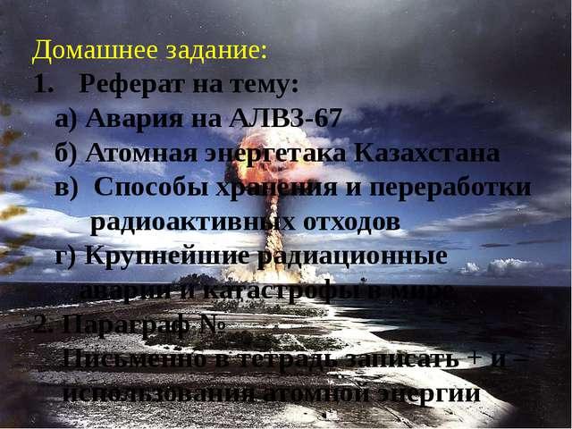 Домашнее задание: Реферат на тему: а) Авария на АЛВЗ-67 б) Атомная энергетака...