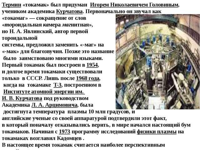 Термин«токамак» был придуман Игорем Николаевичем Головиным, учеником акаде...