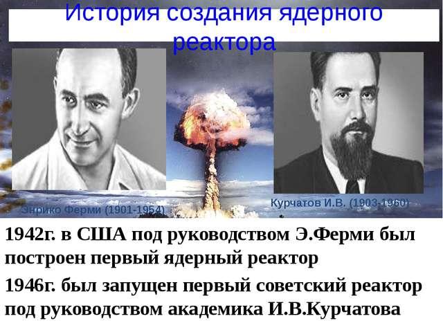 История создания ядерного реактора 1942г. в США под руководством Э.Ферми был...