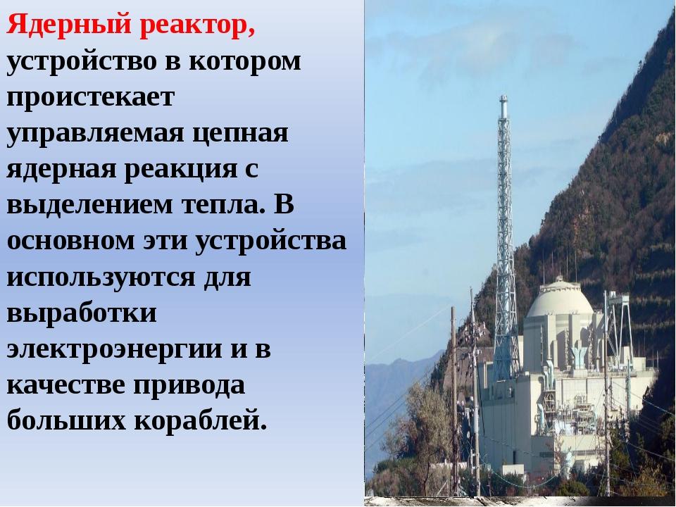 Ядерный реактор, устройство в котором проистекает управляемая цепная ядерная...
