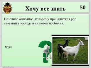 Хочу все знать 50 Коза Назовите животное, которому принадлежал рог, ставший в