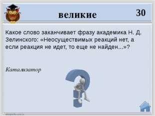 Катализатор Какое слово заканчивает фразу академика Н. Д. Зелинского: «Неосущ