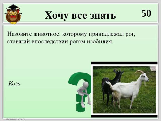 Хочу все знать 50 Коза Назовите животное, которому принадлежал рог, ставший в...