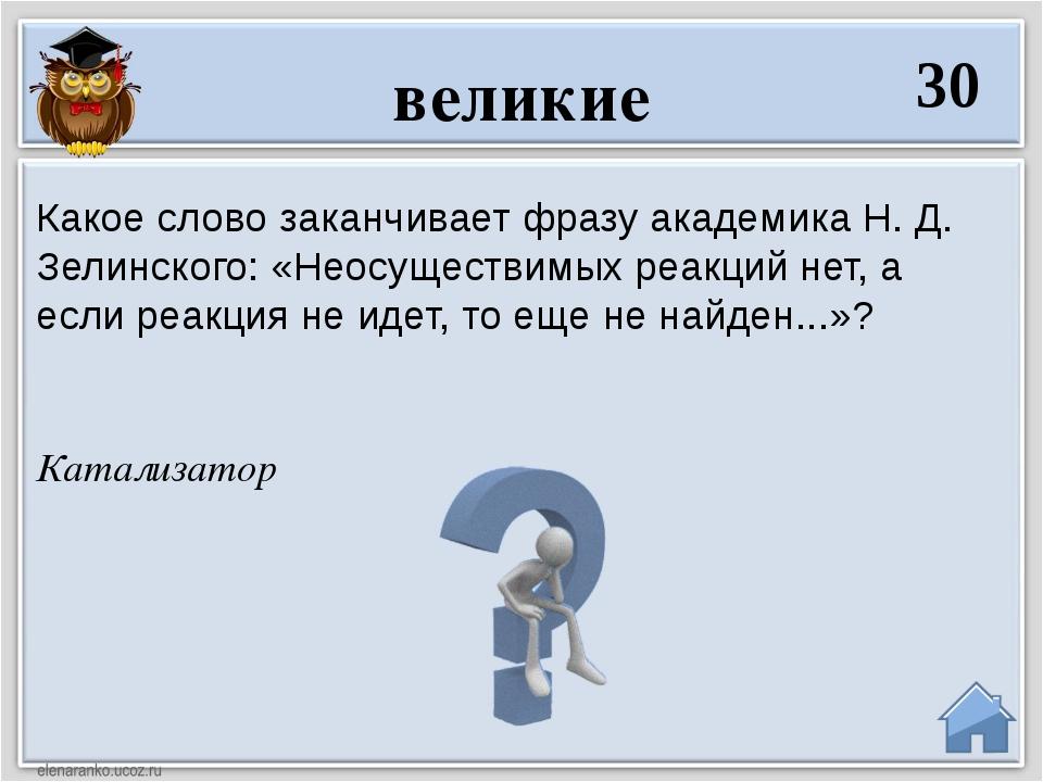 Катализатор Какое слово заканчивает фразу академика Н. Д. Зелинского: «Неосущ...