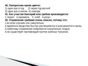40. Папоротник-орляк цветет: 1) один раз в год 2) через год весной 3) один ра