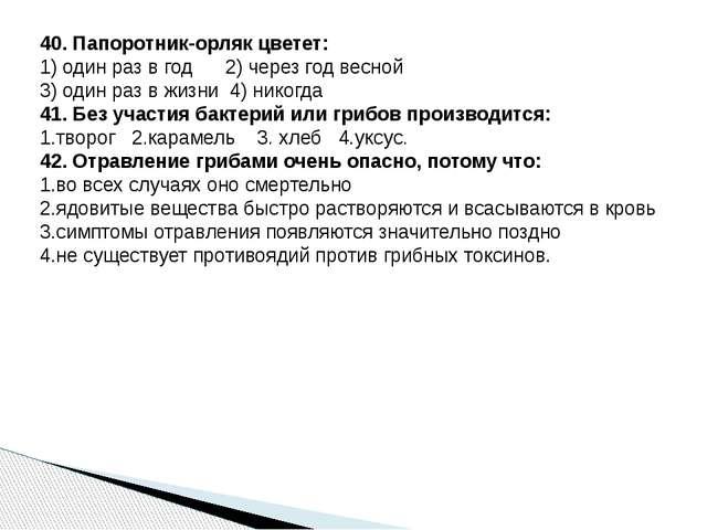 40. Папоротник-орляк цветет: 1) один раз в год 2) через год весной 3) один ра...
