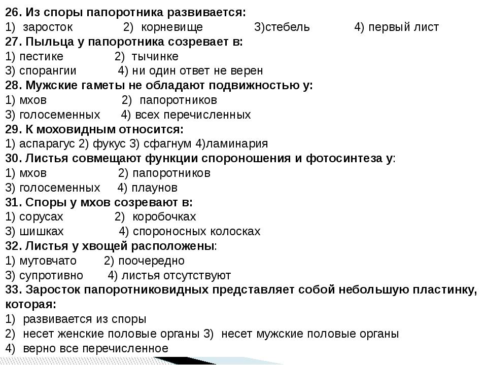 26. Из споры папоротника развивается: 1) заросток 2) корневище 3)стебель 4) п...