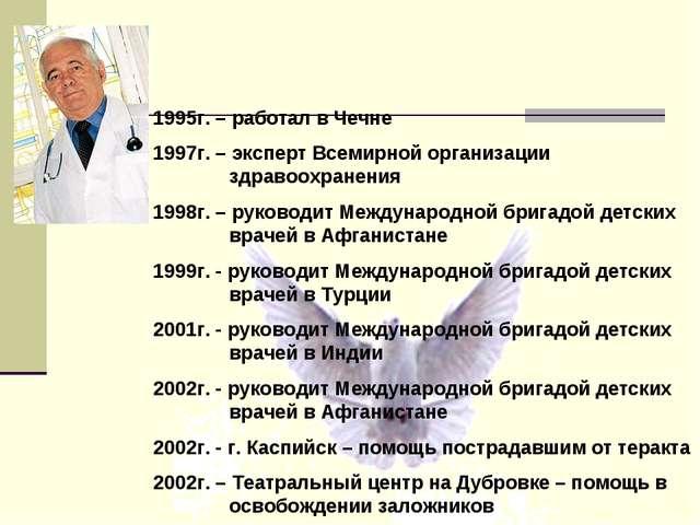 1988г. – создал Всемирную ассоциацию неотложной помощи и медицины катастроф 1...