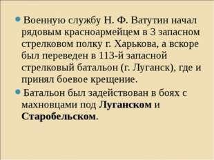 Военную службу Н. Ф. Ватутин начал рядовым красноармейцем в 3 запасном стрелк