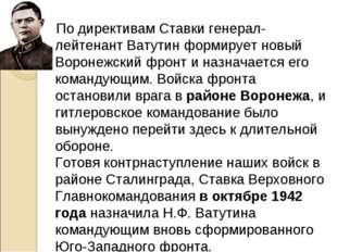 По директивам Ставки генерал-лейтенант Ватутин формирует новый Воронежский фр