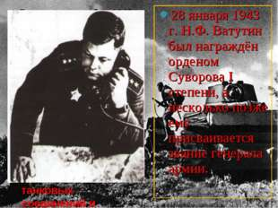 В середине декабря 1942 года войска Юго-Западного фронта осуществили прорыв о