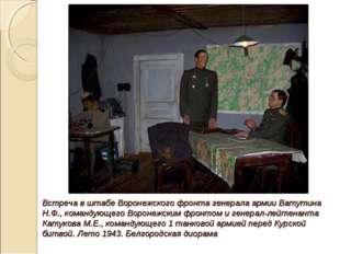 Встреча в штабе Воронежского фронта генерала армии Ватутина Н.Ф., командующег