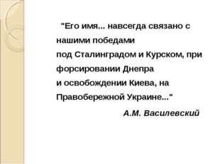 """""""Его имя... навсегда связано с нашими победами под Сталинградом и Курском, пр"""