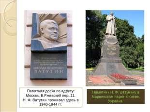 Памятник Н. Ф. Ватунину в Мариинском парке в Киеве, Украина. Памятная доска п