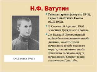 Н.Ф. Ватутин Н.Ф.Ватутин. 1929 г. Генерал армии (февраль 1943), Герой Советск