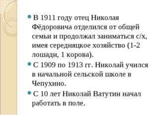 В 1911 году отец Николая Фёдоровича отделился от общей семьи и продолжал зани