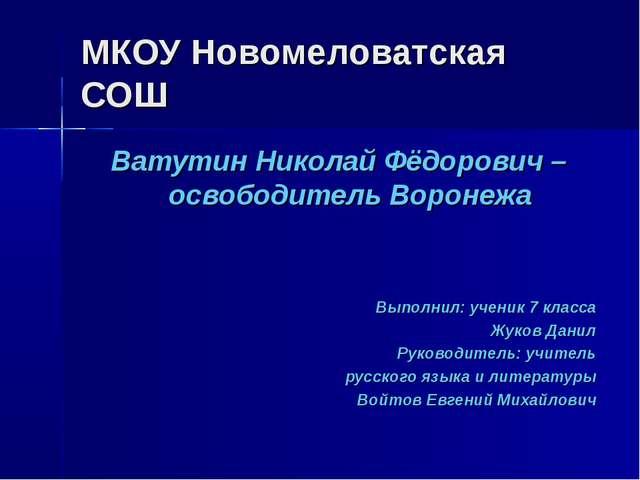 МКОУ Новомеловатская СОШ Ватутин Николай Фёдорович – освободитель Воронежа Вы...