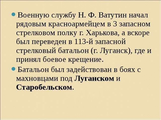 Военную службу Н. Ф. Ватутин начал рядовым красноармейцем в 3 запасном стрелк...