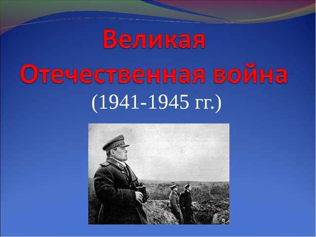 (1941-1945 гг.)