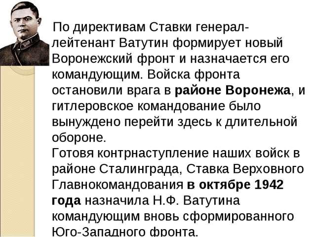По директивам Ставки генерал-лейтенант Ватутин формирует новый Воронежский фр...