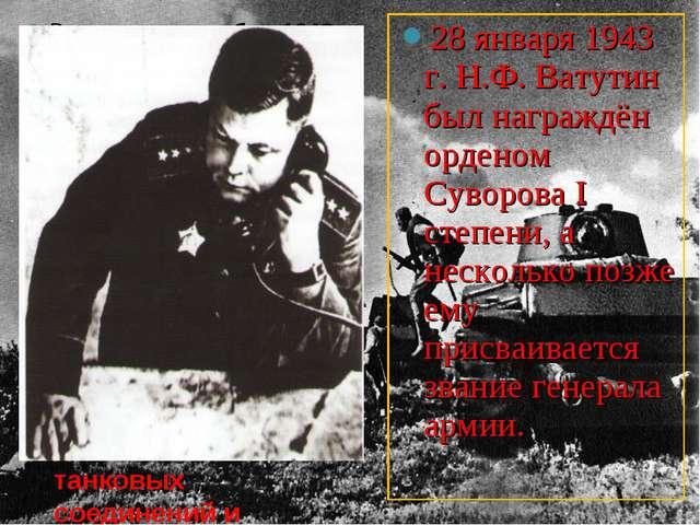 В середине декабря 1942 года войска Юго-Западного фронта осуществили прорыв о...