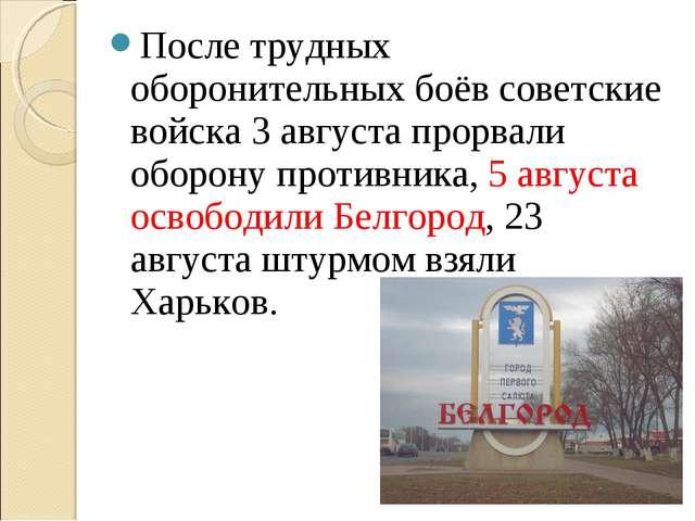 После трудных оборонительных боёв советские войска 3 августа прорвали оборону...
