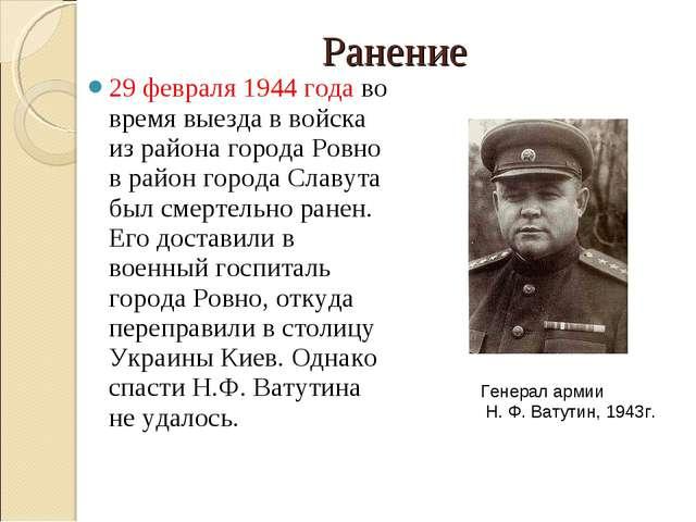 29 февраля 1944 года во время выезда в войска из района города Ровно в район...