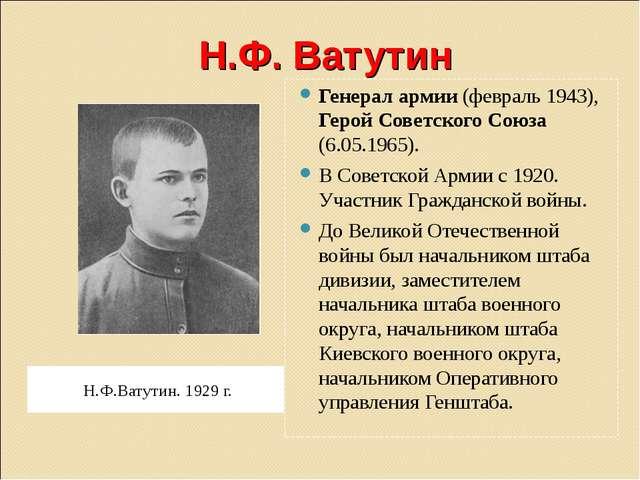 Н.Ф. Ватутин Н.Ф.Ватутин. 1929 г. Генерал армии (февраль 1943), Герой Советск...